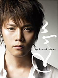 Ryuベスト~Ryuism~(初回限定盤A)(DVD付)