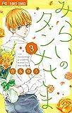 みらいのダンナさま (3) (フラワーコミックス)