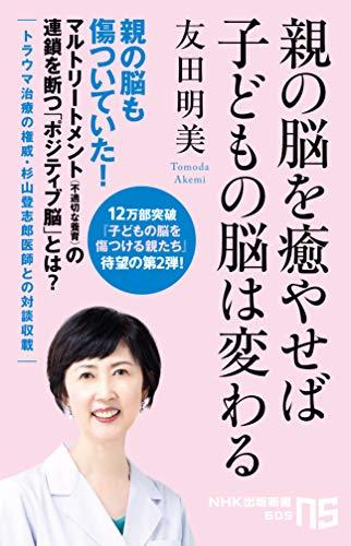 親の脳を癒やせば子どもの脳は変わる (NHK出版新書)