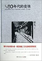 Love of the 1980s (Hardcover) (Chinese Edition)