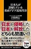 日本人が誤解している東南アジア近現代史(扶桑社新書)