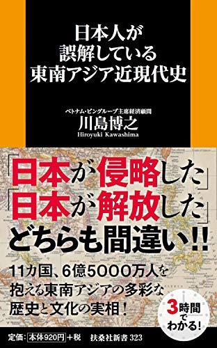 日本人が誤解している東南アジア近現代史 (扶桑社新書)