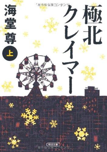 極北クレイマー 上 (朝日文庫)