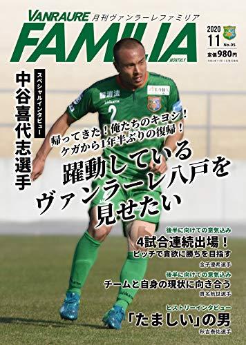 月刊ヴァンラーレファミリア【VANRAURE FAMILIA】No.5