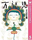 万福児 5 (クイーンズコミックスDIGITAL)
