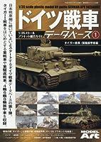 ドイツ戦車データベース(1) 2016年 04 月号 [雑誌]: 艦船模型スペシャル 増刊