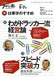 仕事学のすすめ 2009年6ー7月 (NHK知る楽/木)