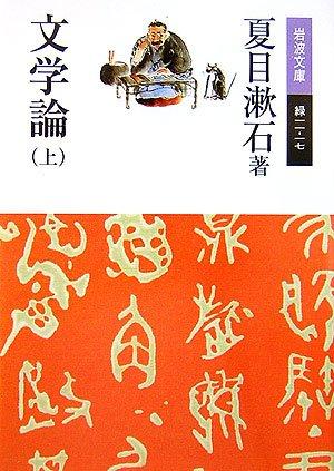 文学論〈上〉 (岩波文庫)