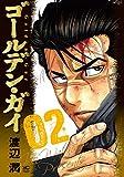ゴールデン・ガイ (2) (ニチブンコミックス)