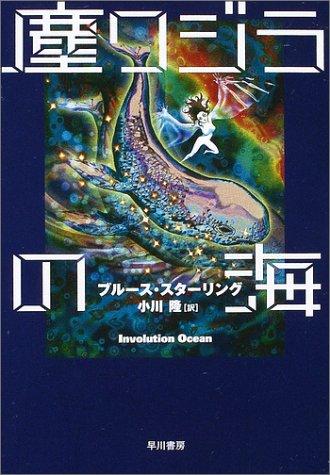塵クジラの海 (ハヤカワ文庫FT)