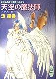 天空の魔法陣―プラパ・ゼータ〈2〉 (講談社X文庫―ホワイトハート)