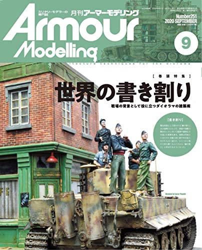 Armour Modelling(アーマーモデリング) 2020年 09 月号