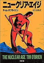 ニュークリア・エイジ (文春文庫)