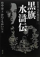 新装版・黒旗水滸伝-大正地獄編-第1巻