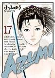 AZUMI-あずみ-(17) AZUMI-あずみ- (ビッグコミックス)