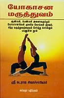 Yogasana Maruthuvam