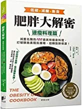 The Obesity Code Cookbook (Chinese Edition)