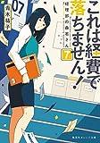 これは経費で落ちません!7 ~ 経理部の森若さん ~ (集英社オレンジ文庫)