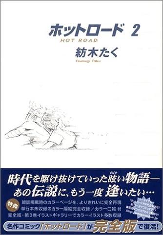 ホットロード 完全版 2 (集英社ガールズコミックス)