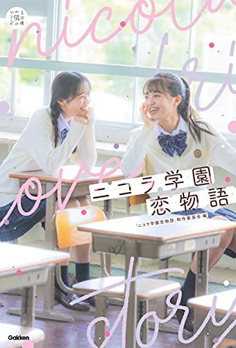 ニコラ学園恋物語 (5分後の隣のシリーズ)