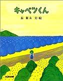キャベツくん (ぽっぽライブラリ―みるみる絵本)