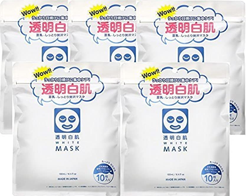 邪魔するペットオーク透明白肌 ホワイトマスクN×5個セット