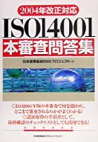 2004年改正対応 ISO14001本審査問答集