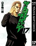 サムライソルジャー 17 (ヤングジャンプコミックスDIGITAL)