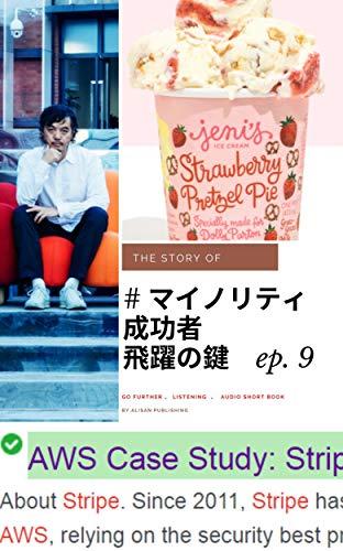 # マイノリティ成功者、飛躍の鍵 ep.9: go further 、 33min 、 audio short book マイノリティ成功者 ep.