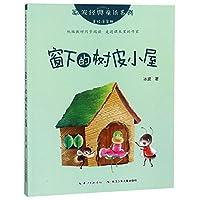 冰波经典童话系列(美绘注音版):窗下的树皮小屋