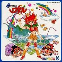超魔神英雄伝ワタル RAINBOW 3