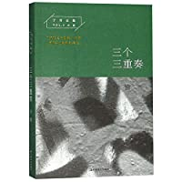 Three Trios (40th Writing Anniversary For Ning Ken)/ Works by Ning Ken (Chinese Edition)