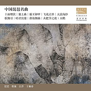 Selected Masterworks of Pipa Music