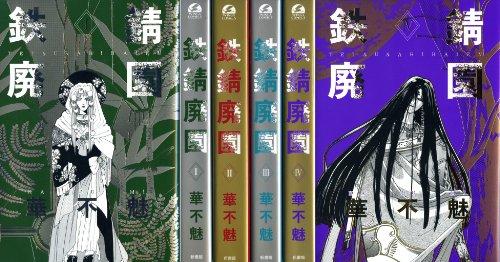 愛蔵版 鉄錆廃園 (1)~(4) 全4巻セット (ウィングス・コミックス)
