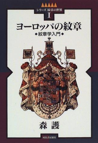 ヨーロッパの紋章―紋章学入門 (シリーズ紋章の世界)の詳細を見る