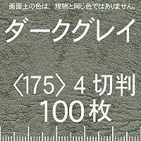 レザック66(淡色中量)4切Y<175>ダークグレー(100枚)