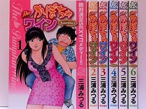 TheかぼちゃワインAnother コミック 1-6巻セット (プレイコミックシリーズ)
