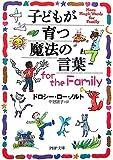 子どもが育つ魔法の言葉 for the Family (PHP文庫)