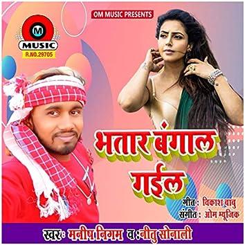 Bhatar Bangal Gail - Single
