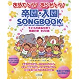 おめでとう!ありがとう!卒園・入園SONGBOOK