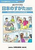 日本のすがた2021