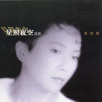 Xing Zhao Ye Kong Jing Xuan