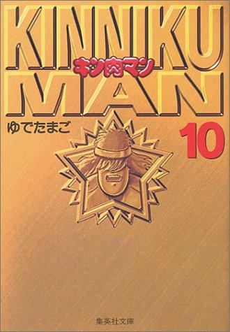 キン肉マン 10 (集英社文庫(コミック版))