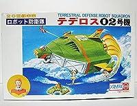 マルサン ロボット防衛隊 テデロス02号機
