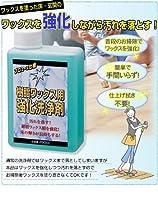 プロユース仕様樹脂ワックス用強化洗浄剤