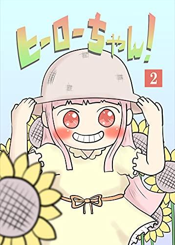 第2巻: 夏 ヒーローちゃん
