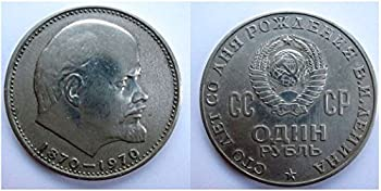 1970 RU LG HISTORIC USSR SOVIET UNION COIN w LENIN on 100th ANNIV of his BIRTH! THE PERFET COLD WAR COLLECTIBLE 1 Ruble Very Fine or Better