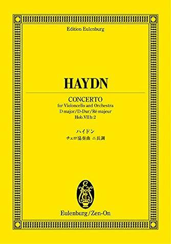オイレンブルクスコア ハイドン チェロ協奏曲 第2番 ニ長調 (オイレンブルク・スコア)