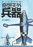 第二次世界大戦 奇想天外兵器 (徳間文庫)