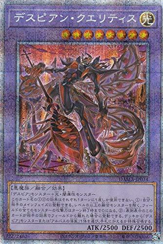 遊戯王 DAMA-JP034 デスピアン・クエリティス (日本語版 プリズマティックシークレットレア) ドーン・オブ・マジェスティ